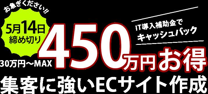 MAX450万円お得 集客に強いECサイト作成