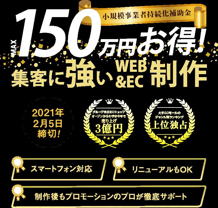 MAX150万円お得 集客に強いWEB・ECサイト作成