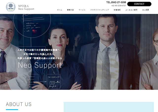 NPO法人Neo Support