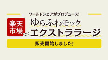 楽天市場にて、ゆらふわモック エクストララージを販売開始!