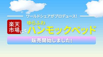 楽天市場にて、ゆらふわハンモックベッド販売開始!